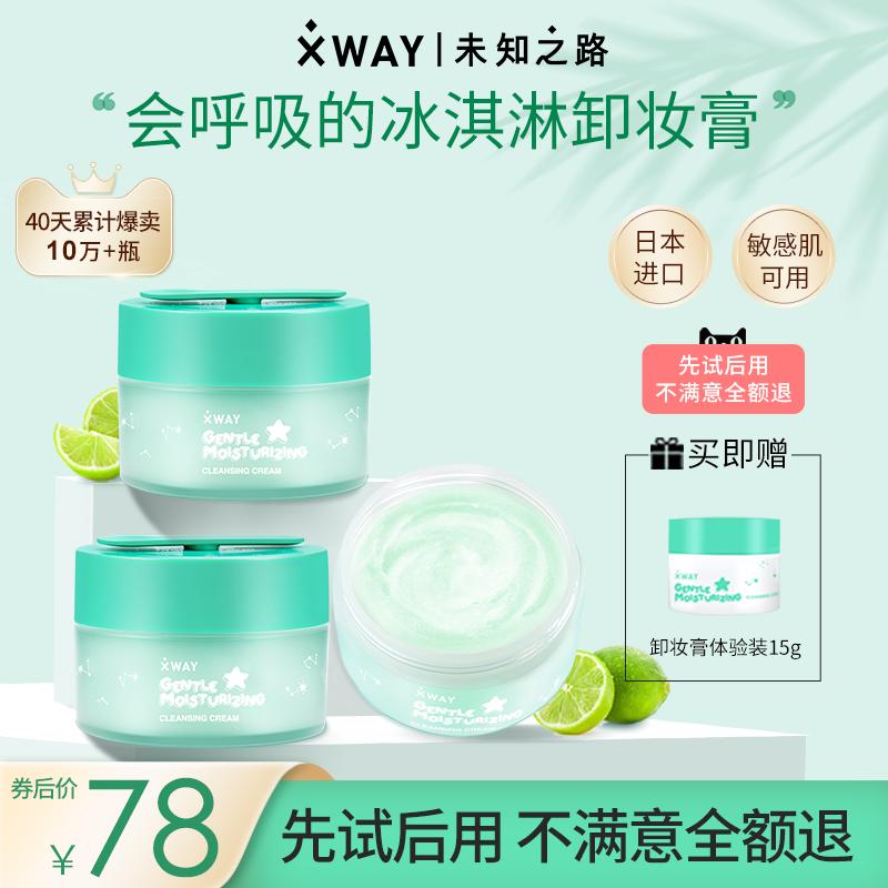 XWAY未知之路卸妆膏脸部温和深层清洁卸妆水油液眼唇卸妆膏学生女