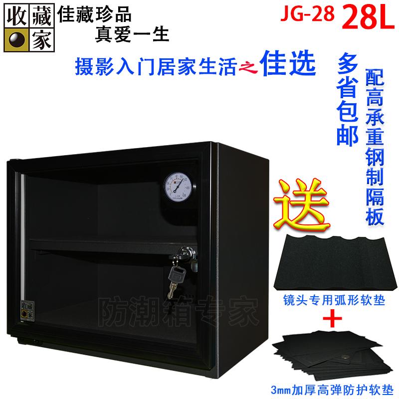台湾の収集家JG 28一眼レフカメラレンズ薬食品在宅生活防湿電子乾燥除湿箱