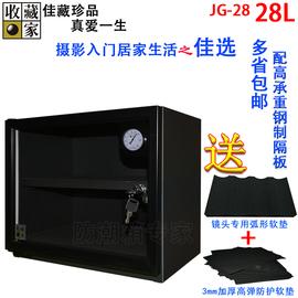 臺灣收藏家JG28單反相機鏡頭藥食品居家生活防潮電子干燥除濕箱柜圖片