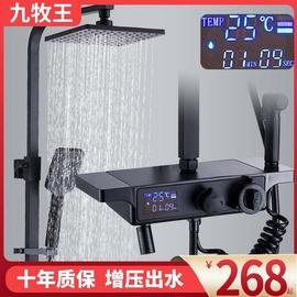 九牧王花洒套装家用黑色恒温增压淋浴花洒全铜浴室浴霸淋浴喷头