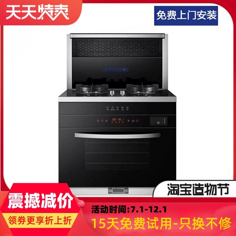 集成灶蒸烤箱油烟净化大吸力一体环保灶家用侧吸式十大品牌双电机