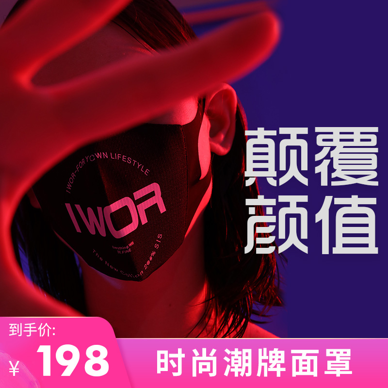 1wor fashion fashion brand respirator special 5-layer protective mask for breathing to prevent haze, dust and PM2.5 sunscreen for men and women