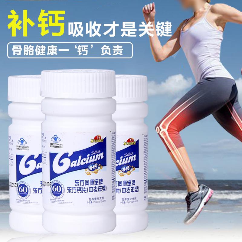 碳酸钙儿童青少年中老年成年人女性男青年维生素d3钙片补钙搭长高