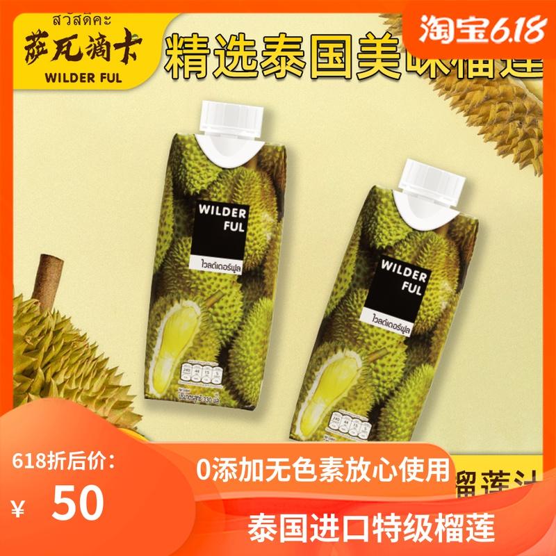 泰贵贸易 萨瓦滴卡 液体榴莲  进口榴莲饮料 水果饮品 2只装