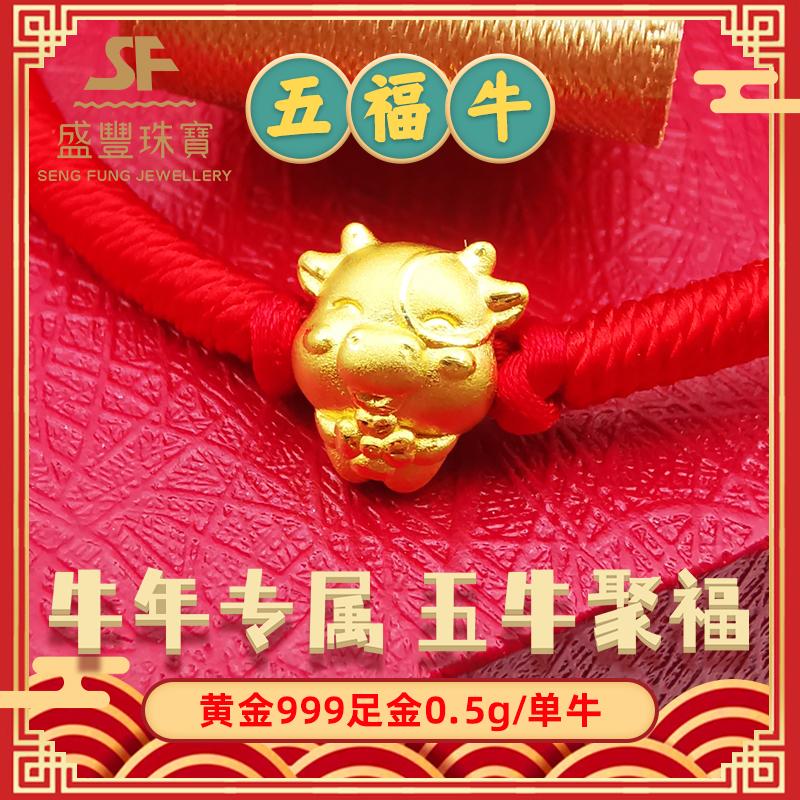 澳门盛丰珠宝【五福牛】单颗0.5g黄金999足金牛年新品串饰AU999