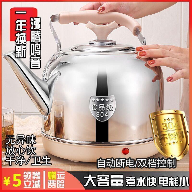 304不锈钢保温电热水壶家用自动断电电热烧水壶鸣笛电炊壶电吹壶