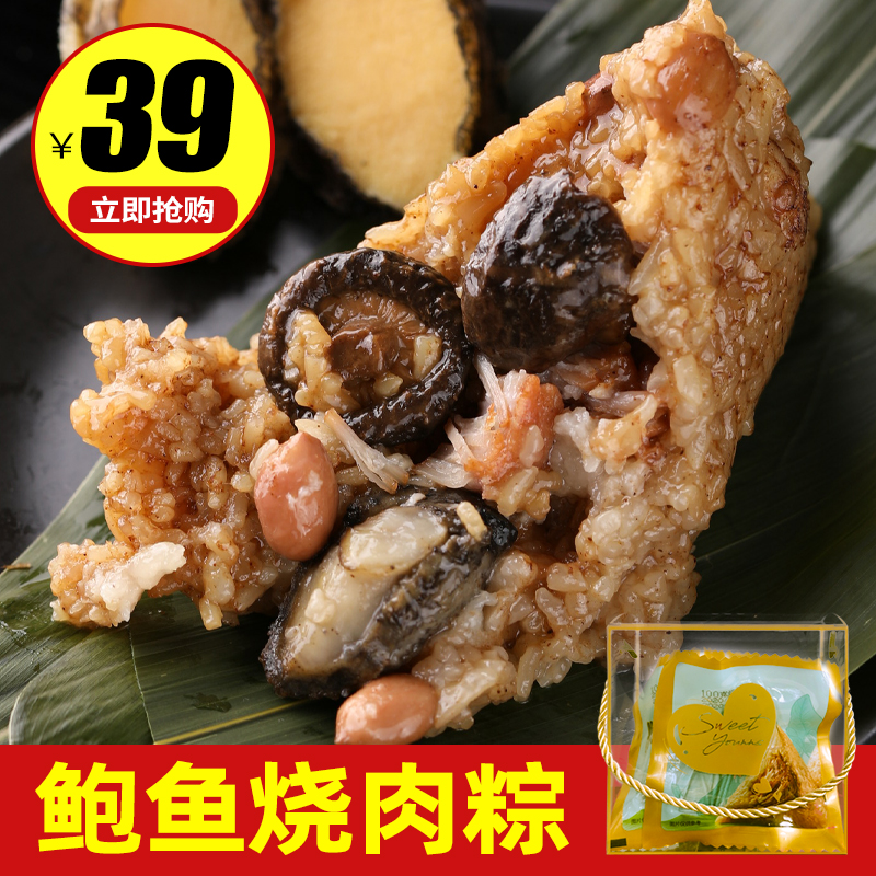 Delicacy of abalone, seafood, zongzi, chestnut braised meat zongzi, farmhouse fresh meat salty zongzi, black pepper beef, Dragon Boat Festival zongzi