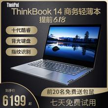 联想thinkpad book14 笔记本电脑14英寸10代酷睿i7 2G独显 轻薄便捷 学生 商务办公超薄手提笔记本