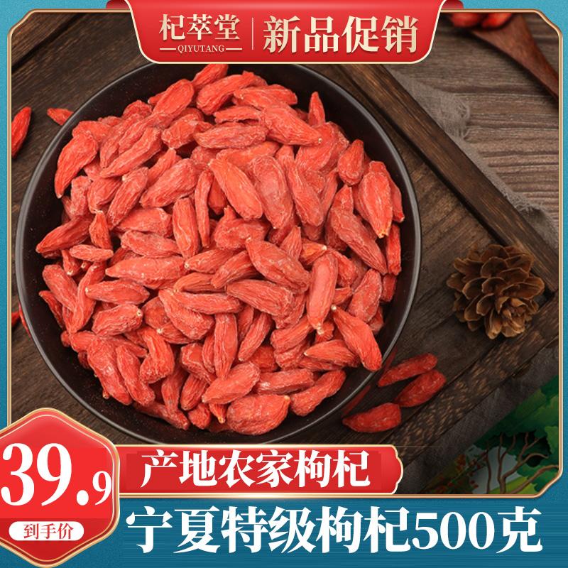500克宁夏纪农家茶男肾正品枸杞子