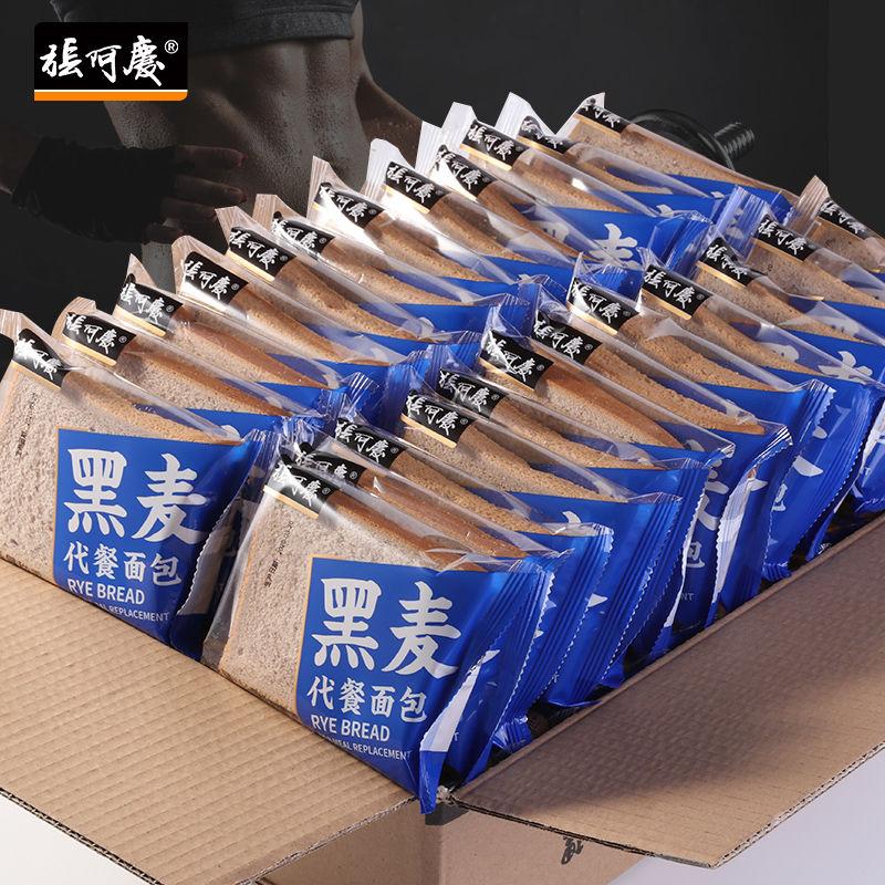 黑麦全麦面包代餐肪粗粮热量早餐肥营养吐司零食5袋整箱2斤