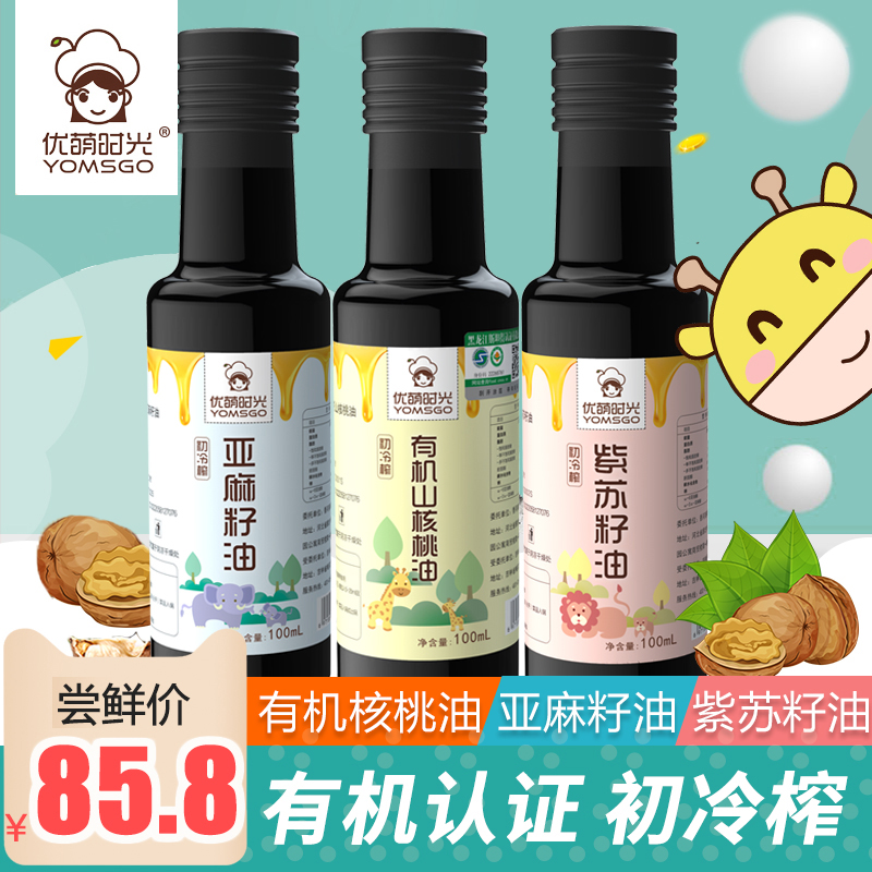 核桃油+亚麻籽油+紫苏籽油食用套餐赠婴幼儿辅食谱核桃油