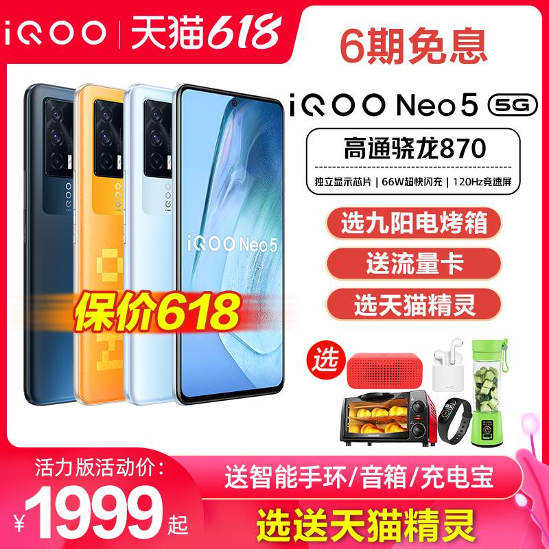 vivo iQOO Neo5手机5G新款iqooneo5 iqoonoe5 iqqo ipoo爱酷noe5官方旗舰iq00neo5店icoo ipooneo5 iooqneo5