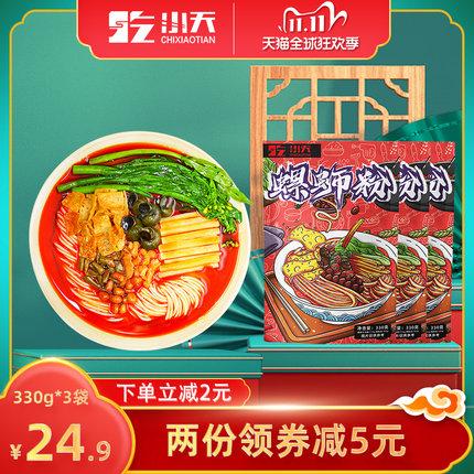 吃小天柳州螺蛳粉广西螺狮粉330g*3包正宗特产方便速食酸辣螺丝粉