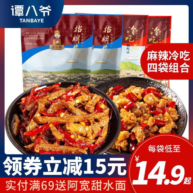 谭八爷冷吃冷吃兔组合麻辣零食牛肉