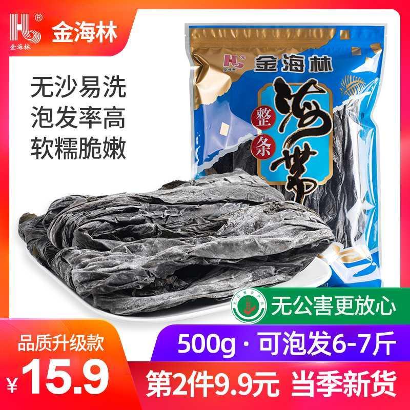 金海林 霞浦海带干货500特级厚海带头福建特产无沙海带丝结片1