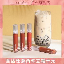 【官方正品】Romand奶茶唇釉天鹅绒哑光丝绒唇釉女平价焦糖红茶色