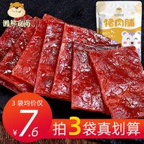 懒熊食尚100g猪肉脯干手撕肉铺靖江特产正宗小吃美食散装包装零食