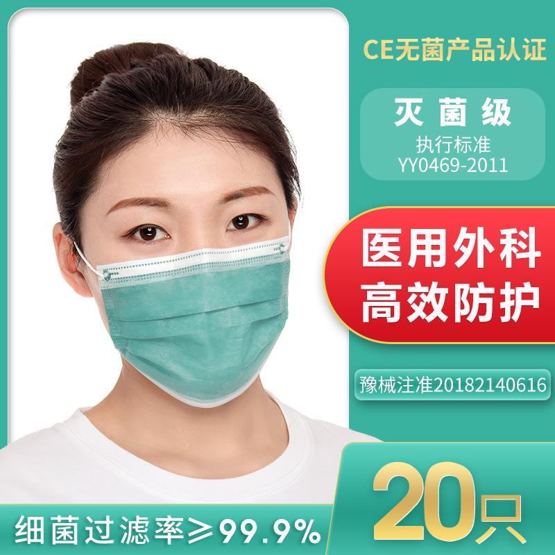 一次性医用防护口罩外科三层过滤医护医生用亿信医疗成人儿童口罩