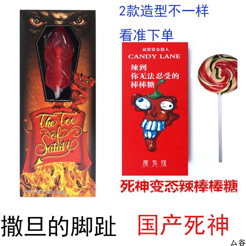 Lollipop net red Satans toes death devil hot bar hell fire super hot lollipop abnormal hot trick
