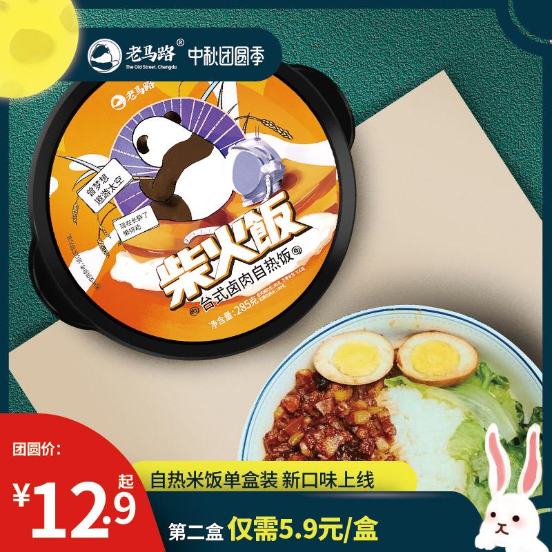 老马路自热速食懒人快餐方便米饭
