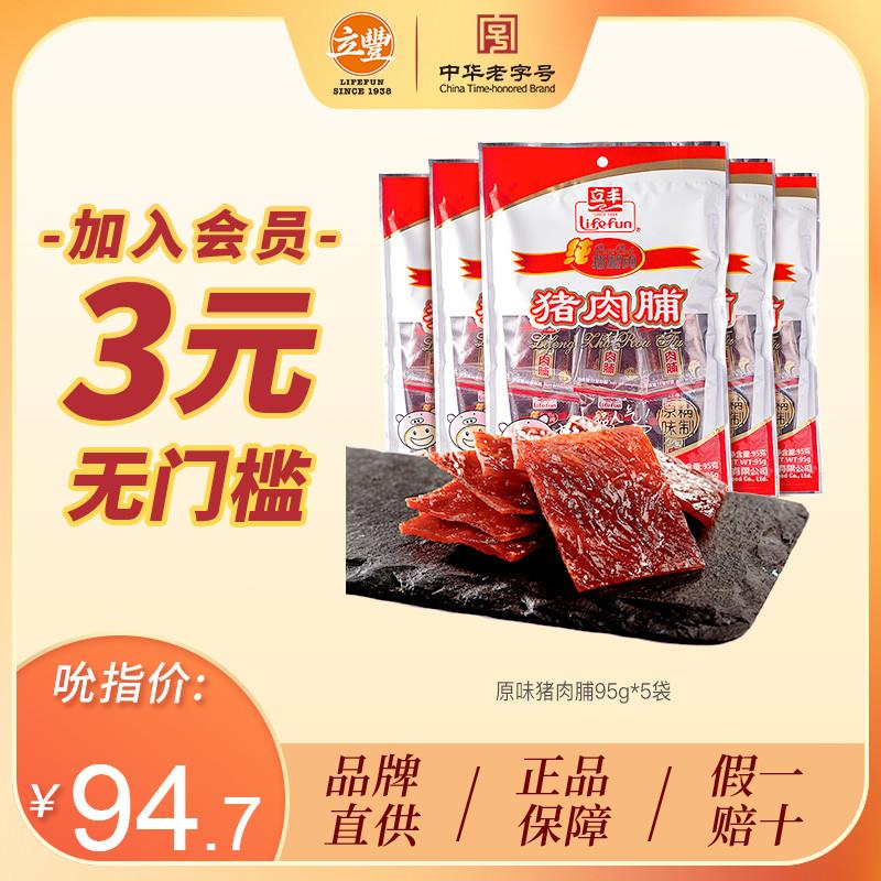 【双11预售】立丰原味95g*猪肉脯