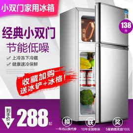 容声小冰箱家用冷藏冷冻小型双开门租房宿舍用迷你单人二人用节能