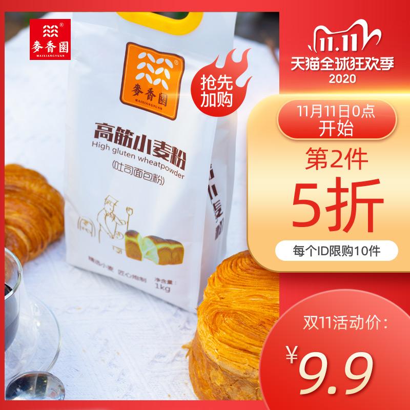 高筋麦香园面包粉1kg 2斤烘焙原料
