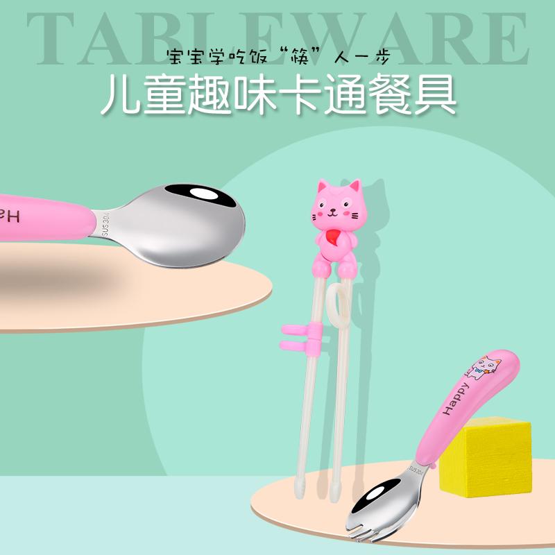 慕祈斯304不锈钢儿童餐具套装吃饭训练筷子勺子叉子猫咪母婴礼物图片