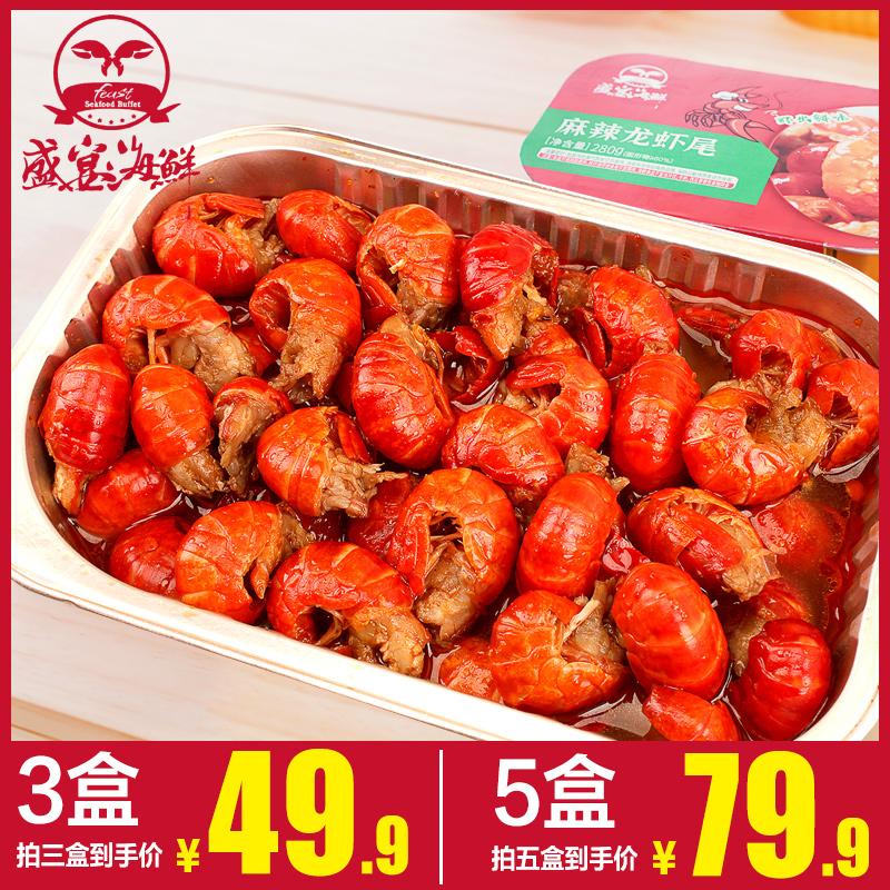盛宴海鲜香辣小龙虾尾熟食加热即食零食 麻辣小虾尾开盒即食280g