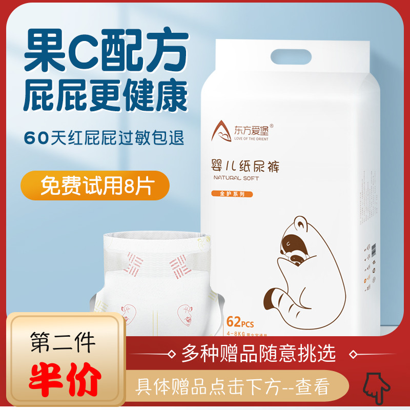 Dongfang aibaoguo C diapers s size 62 pieces 4 to 8kg ultra thin breathable diapers genuine baby
