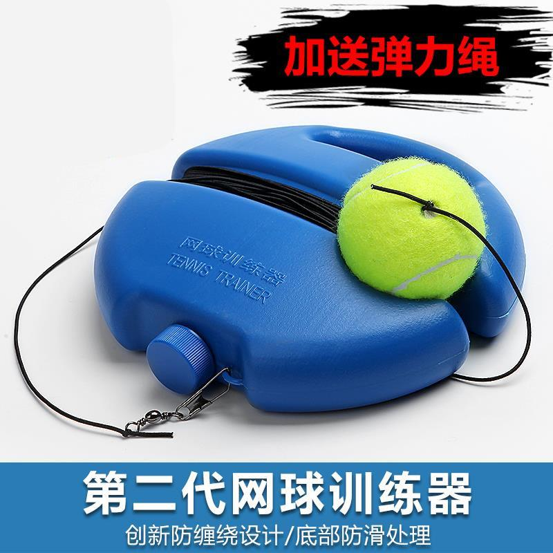 One man springback suit exerciser elastic rope exerciser Tennis Trainer self playing single belt line fixation