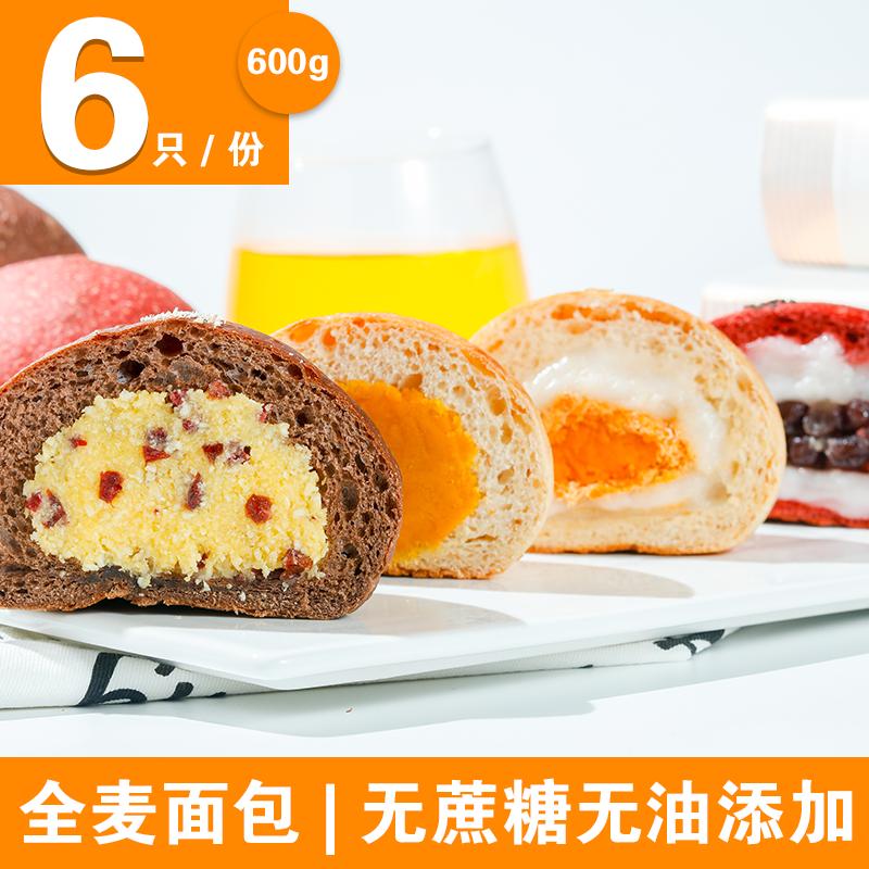 cakeperi手工6口味全麦面包软欧包肉松麻薯带馅低代早餐脂卡整箱