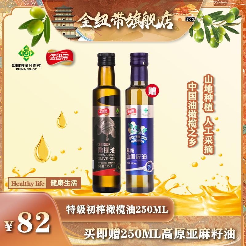金纽带纯橄榄油250ml小瓶炒菜烹饪家用武都含特级初榨榄橄食用油