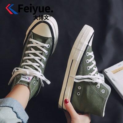 feiyue/飞跃官方大博文旗舰店官网帆布鞋女百搭经典低帮韩版ins潮