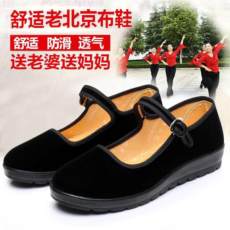 珍源祥老北京布鞋女鞋单鞋软底低跟平底工作鞋黑广场跳舞鞋礼仪鞋