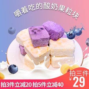 【买3包更优惠】冻干果粒块蓝莓酸奶