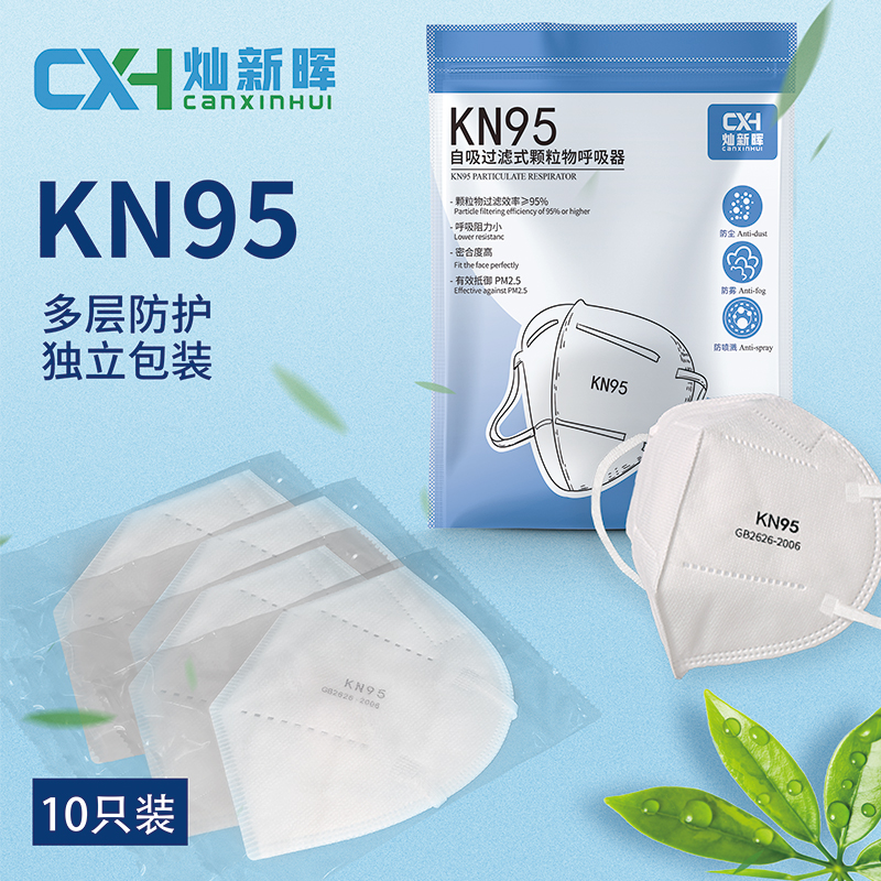 Canxinhui CXH breathable kn95 protective mask independently packaged in stock