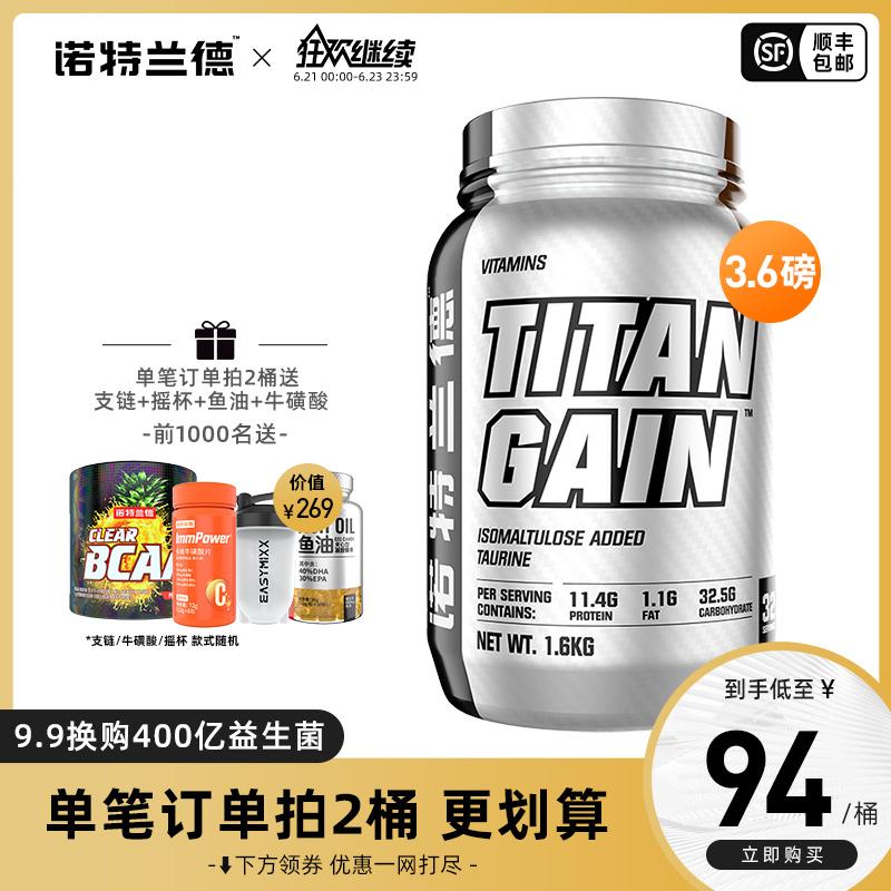 诺特兰德TG增肌粉乳清蛋白质粉健身增肌增重营养粉男健肌粉