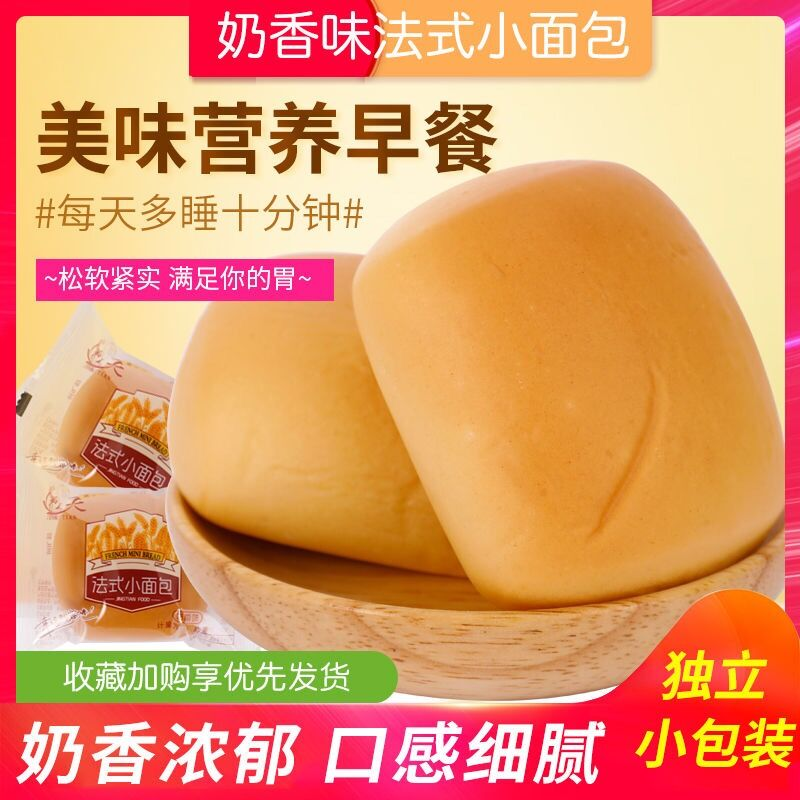 Jingtian French bread 180g bag office leisure snack gift package pastry package mail new product promotion