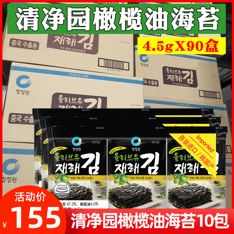 清浄園オリーブオイル海苔の箱は韓国から6+3海苔を輸入しています。