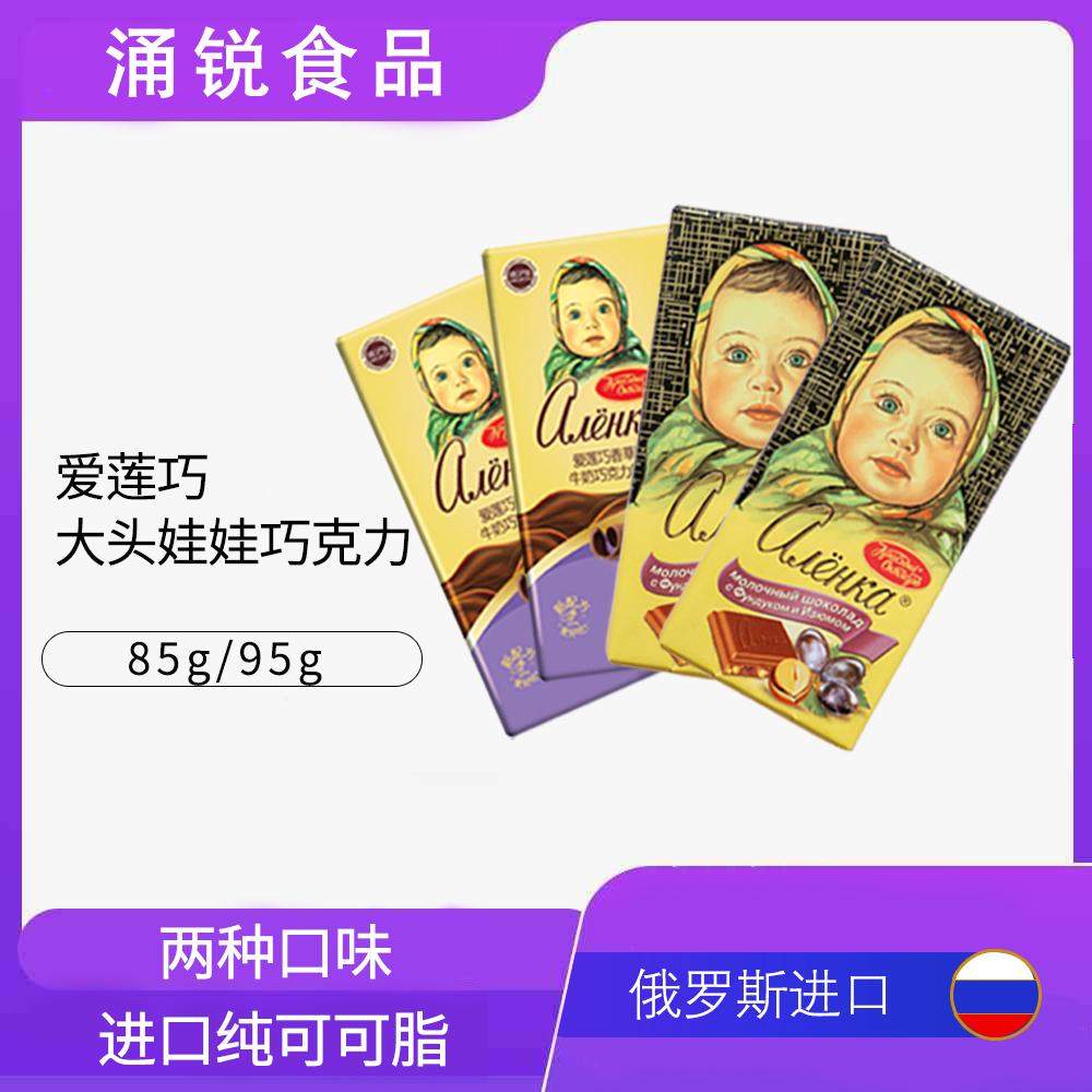 爱莲巧俄罗斯进口巧克力食品大头娃娃纯可可脂送女友生日礼物零食