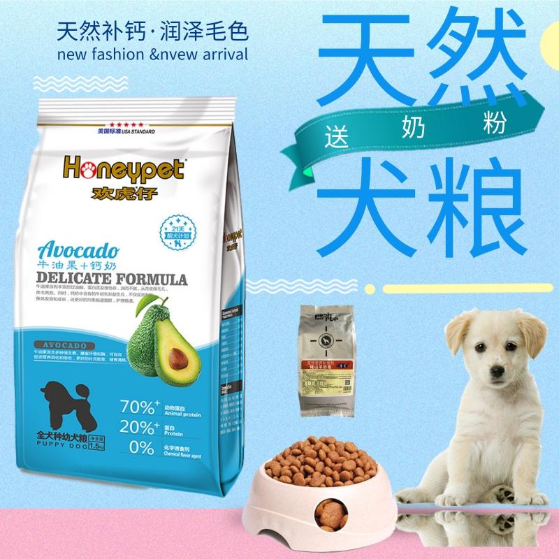 狗粮通用麦富迪欢虎仔牛油果钙奶狗粮幼犬主粮增强体质1.5kg3斤优惠券
