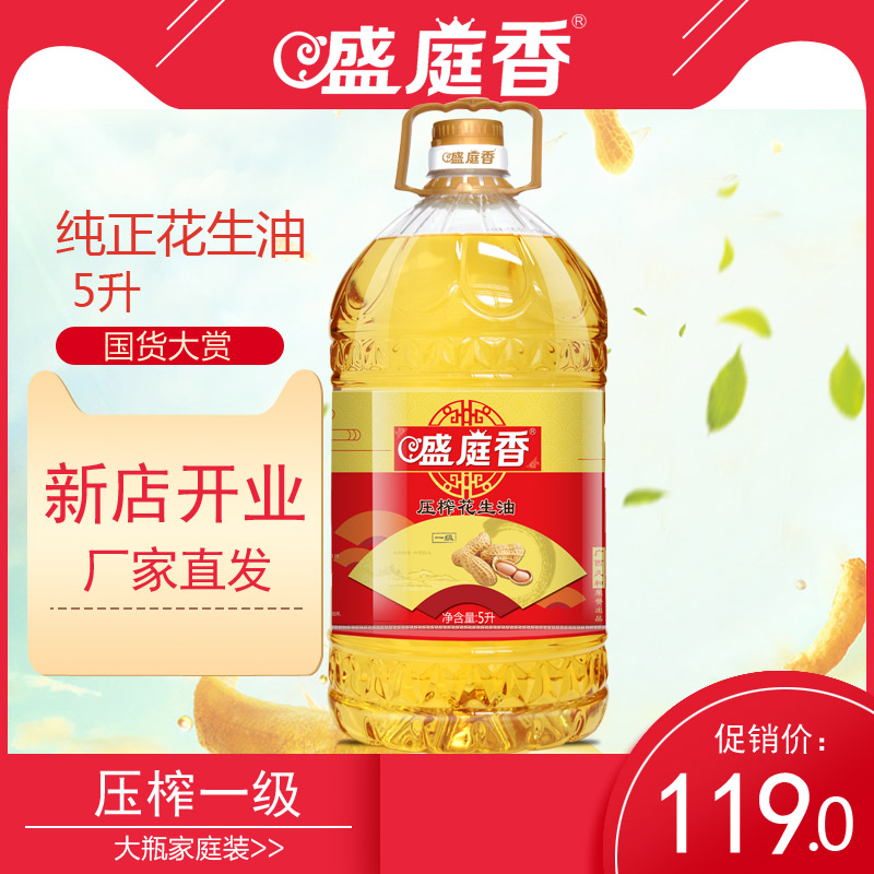Shengtingxiang pure peanut oil 5L primary physical pressed edible oil 5L non transgenic household original flavor peanut oil 5L