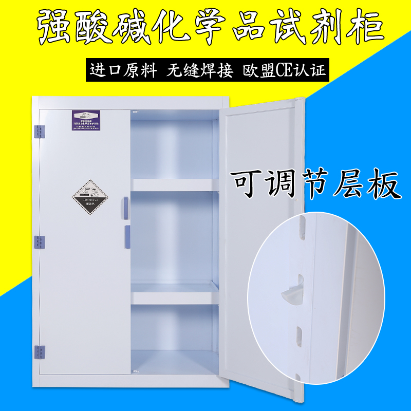 Laboratory chemicals cabinet, utensils cabinet, anti-corrosion strong acid and strong alkali cabinet, reagent storage cabinet