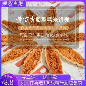 黄百吉北海道风味糯米船型饼壳大号焦糖杏仁片DIY半成品饼干面包