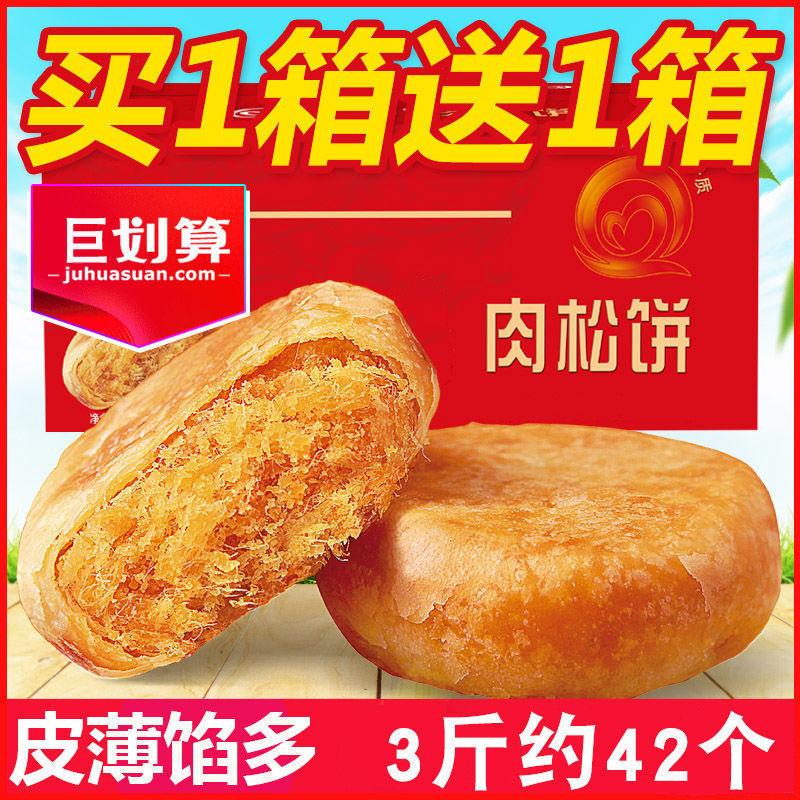 整箱【买一送一】肉松饼糕点心早餐休闲零食品网红面包网上购物优惠券