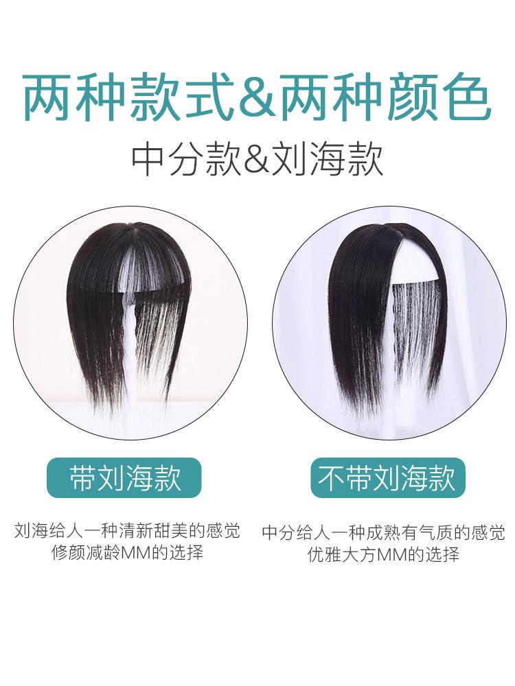 正品头顶补发片女刘海假发片一片式无痕全真发发顶补发遮白发网红