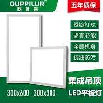 歐普露集成吊頂led平板燈300x300x600衛生間鋁扣板超亮家用廚房燈