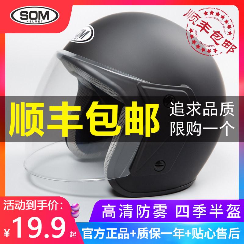 手魔头盔电动车男女士电瓶车冬季保暖可爱安全帽四季通用全盔头灰