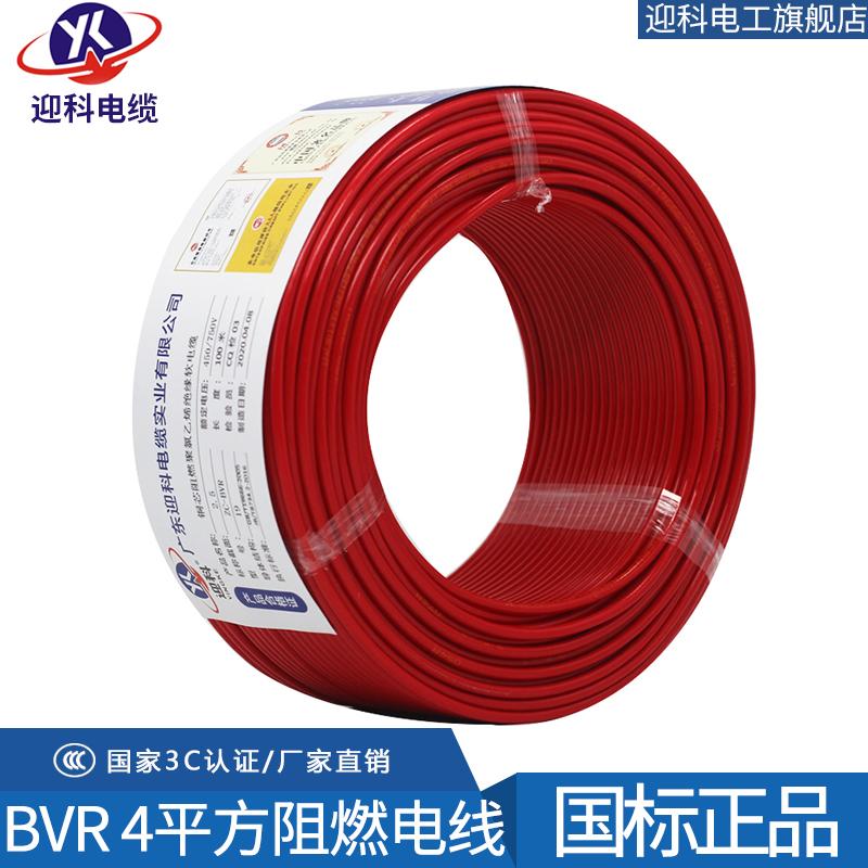 迎科电缆电线 BVR4平方国标铜芯家装热水器电线单芯多股软线家用